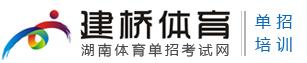 湖南体育单招考试网